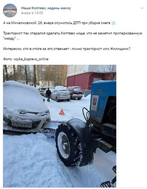 Трактор «раскроил» бампер автомобилю на Михалковской