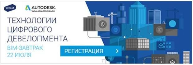 Компании CSD и Autodesk приглашают желающих на BIM-завтрак