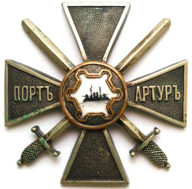 Офицерский знак участника обороны Порт-Артура.