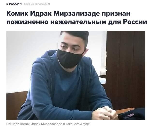 """Поставьте Идраку Мирзализаде песню """"Дорожная"""""""