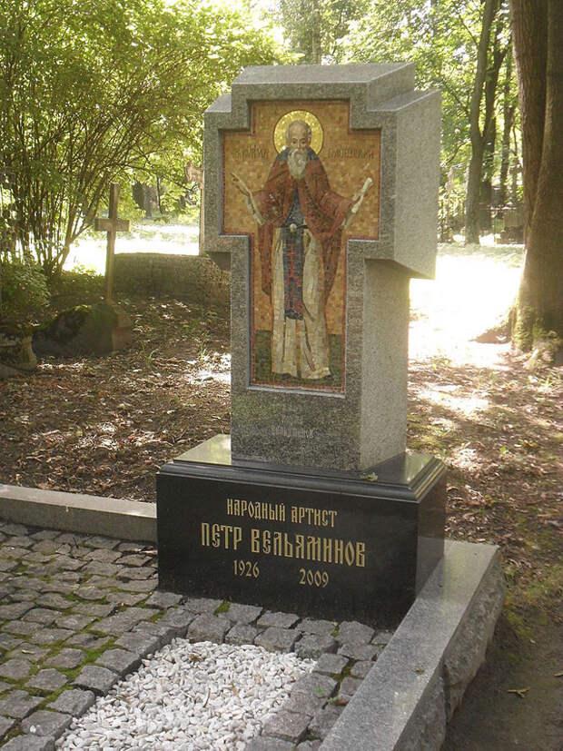 Могила артиста Петра Вельяминова на Литераторских мостках в Санкт-Петербурге.