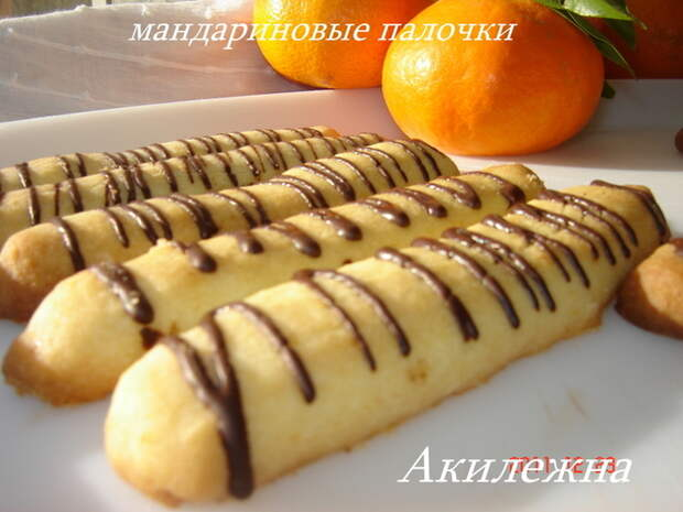 2835299_Palochki_mandarinovie (700x525, 187Kb)