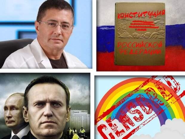 Провалы 2020: как удивляла российская пропаганда