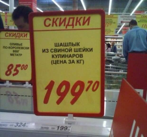 запас кулинаров уменьшился