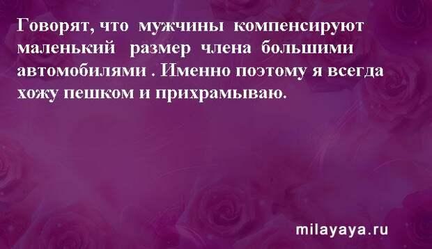 Картинки со статусами. Подборка milayaya-status-milayaya-status-30231112102020-16 картинка milayaya-status-30231112102020-16