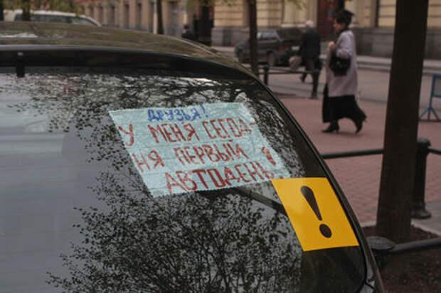 Для новичков за рулем предлагают ввести временные права