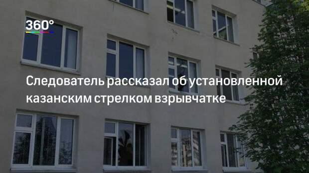 Следователь рассказал об установленной казанским стрелком взрывчатке