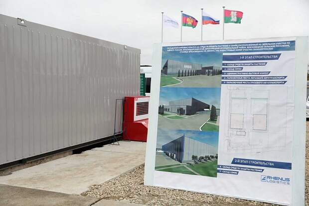На Кубани создадут логистический центр для хранения семян и удобрений
