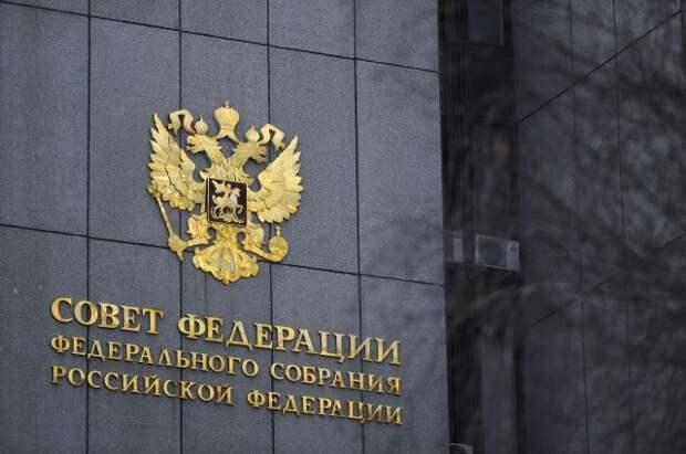 В Совфеде заявили, что не планируют переносить обсуждение денонсации ДОН