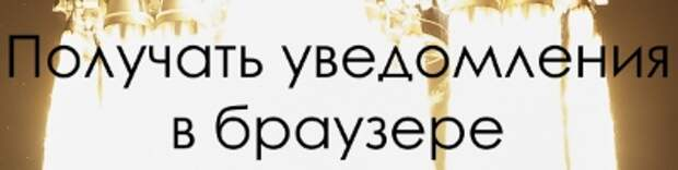 """""""Спектры"""" российской науки"""