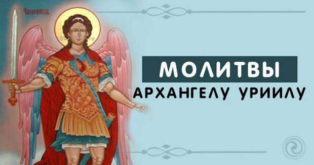 Молитвы архангелу Уриилу