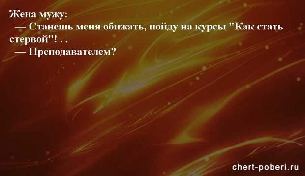 Самые смешные анекдоты ежедневная подборка chert-poberi-anekdoty-chert-poberi-anekdoty-41030424072020-6 картинка chert-poberi-anekdoty-41030424072020-6