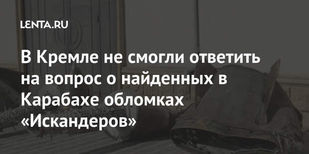 В Кремле не смогли ответить на вопрос о найденных в Карабахе обломках «Искандеров»