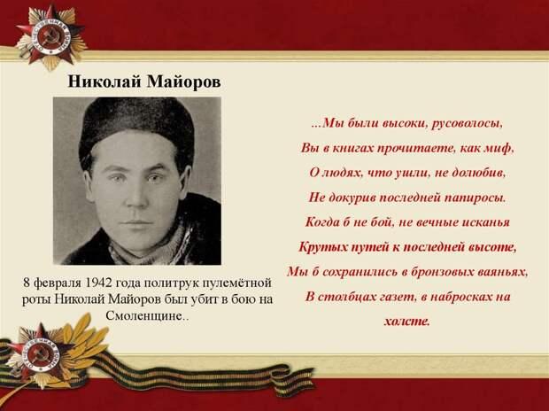 Мы (Николай Майоров)
