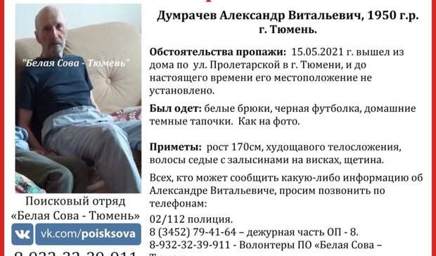ВТюмени ищут мужчину вдомашних тапочках, нуждающегося вмедицинской помощи
