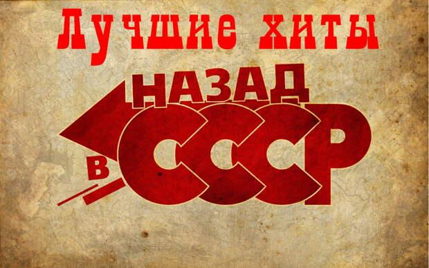 Лучшие хиты советской эстрады  ( часть 4)