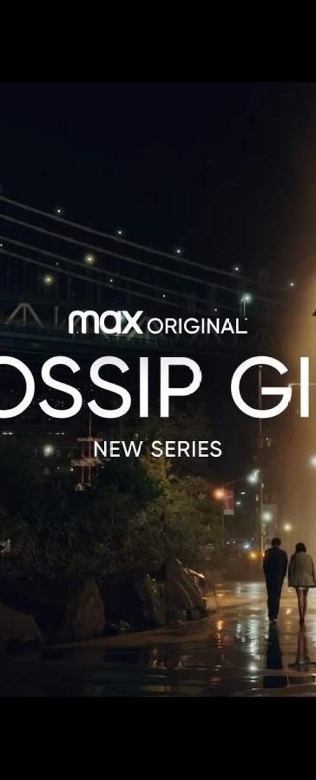 Новый трейлер к сериалу «Сплетница»