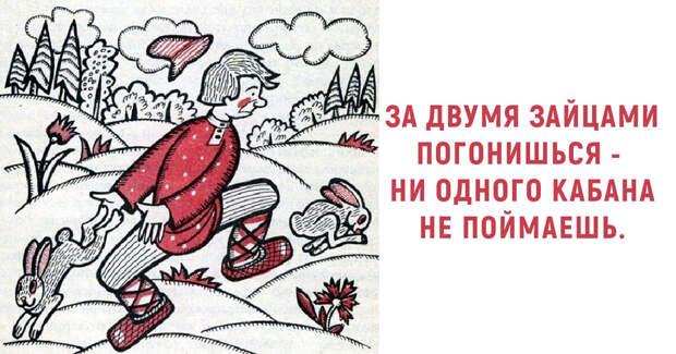 Какие старинные русские выражения мы исковеркали, сами о том не подозревая