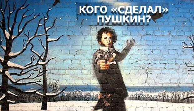Дуэль с бессмертным творчеством Пушкина, ч.3