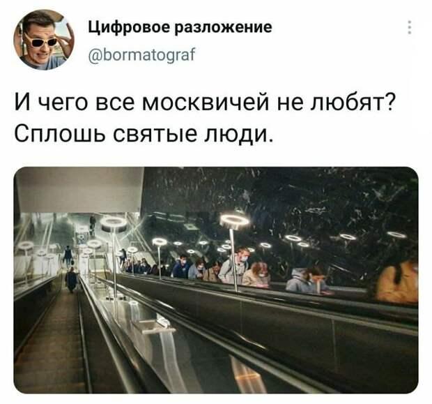 твит про москвичей
