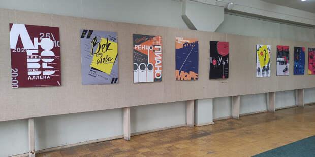 Жители Твери еще могут успеть на выставку плакатов «Золотая стрекоза»