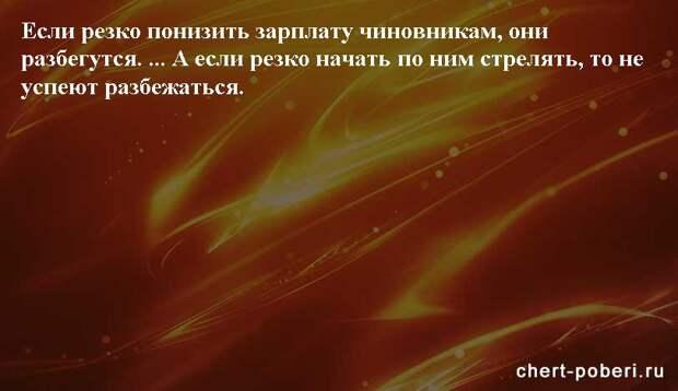 Самые смешные анекдоты ежедневная подборка chert-poberi-anekdoty-chert-poberi-anekdoty-09060412112020-13 картинка chert-poberi-anekdoty-09060412112020-13