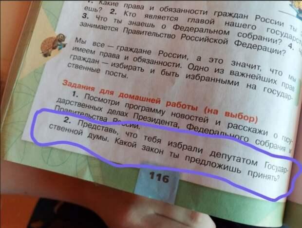 Тебя избрали депутатом Государственной Думы. Какой закон предложишь принять?!