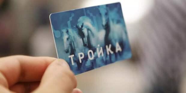 Жители Москвы примут участие в оформлении карты «Тройка»
