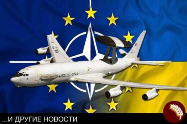 Новости стационара:Киев «разрешил» самолётам НАТО летать над Крымом