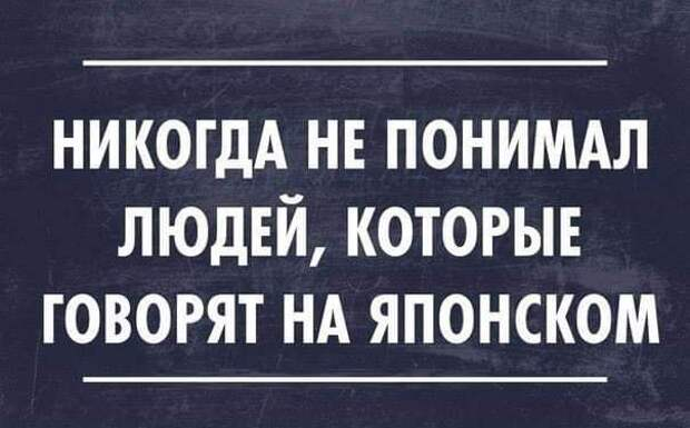 Из доклада в госдепе США: - Пока трудно расшифровать, что страшного говорит русский президент...