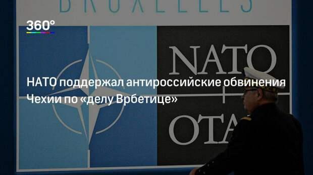 НАТО поддержал антироссийские обвинения Чехии по «делу Врбетице»