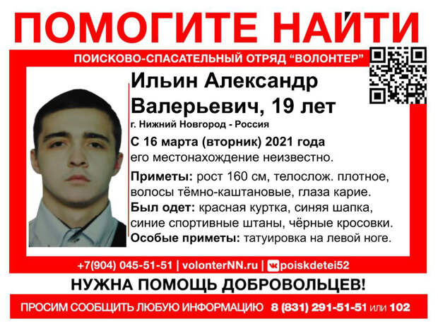 19-летний юноша пропал в Нижнем Новгороде