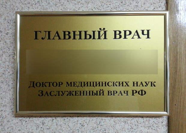 Главврач больницы уволился после скандала с допвыплатами медикам по 27 рублей