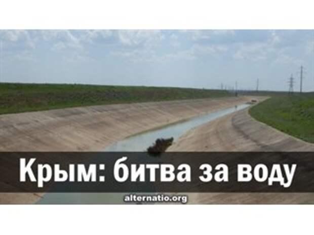 Крым: битва за воду