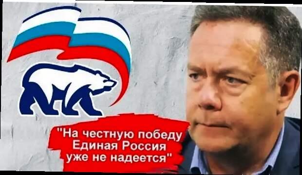 """Платошкин объяснил, какие """"сюрпризы"""" стоит ожидать от ЕР, если она победит на выборах в сентябре"""