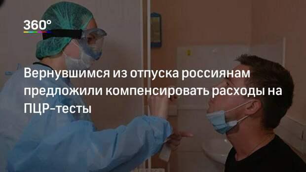 Вернувшимся из отпуска россиянам предложили компенсировать расходы на ПЦР-тесты
