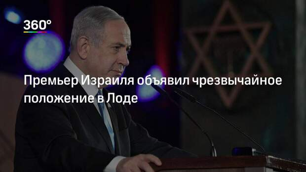 Премьер Израиля объявил чрезвычайное положение в Лоде