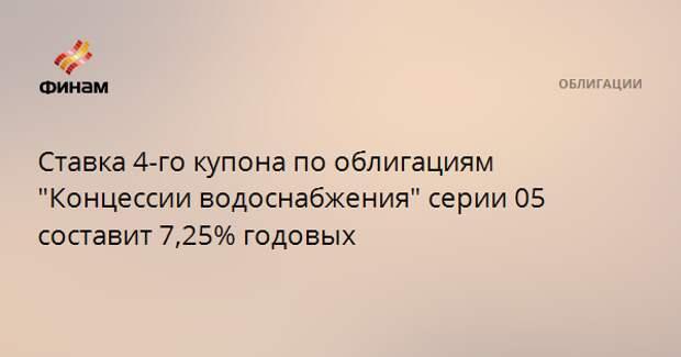 """Ставка 4-го купона по облигациям """"Концессии водоснабжения"""" серии 05 составит 7,25% годовых"""