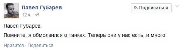 Губарев сообщил о получении большого количества танков