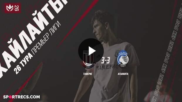 ХАЙЛАЙТЫ : ТАМЕРИС - АТАЛАНТА .   26-й тур Премьер лиги ЛФЛ КБР сезона 2021.