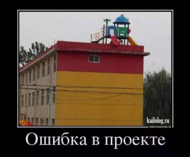 Строительные приколы ошибки и маразмы. Подборка chert-poberi-build-chert-poberi-build-31310203102020-16 картинка chert-poberi-build-31310203102020-16
