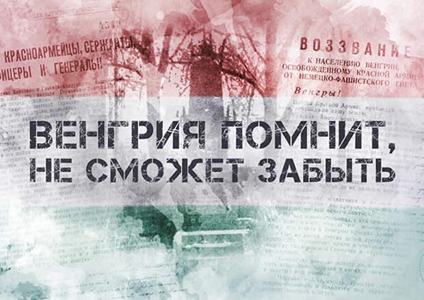 Минобороны России в рамках проекта «Без срока давности» публикует мультимедийный раздел «Венгрия помнит, не сможет забыть» на основе документов из фондов ЦАМО