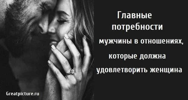 Главные потребности мужчины в отношениях, которые должна удовлетворить женщина