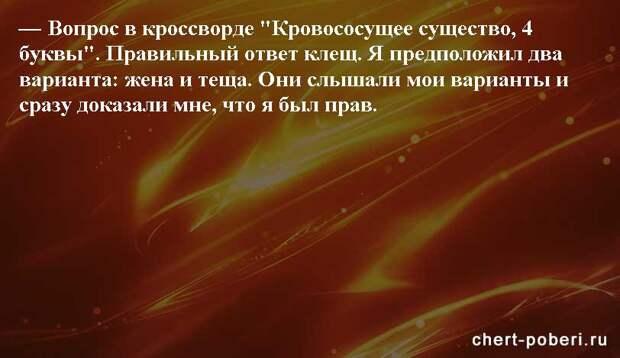 Самые смешные анекдоты ежедневная подборка chert-poberi-anekdoty-chert-poberi-anekdoty-24540603092020-12 картинка chert-poberi-anekdoty-24540603092020-12