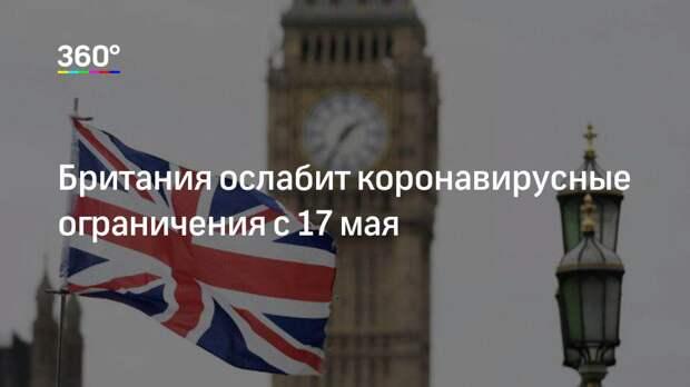 Британия ослабит коронавирусные ограничения с 17 мая