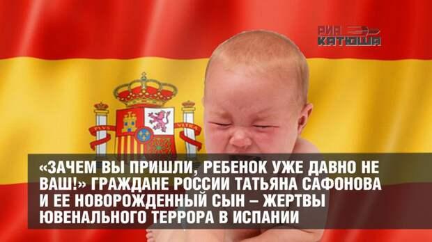 «Зачем вы пришли, ребенок уже давно не ваш!» Граждане России Татьяна Сафонова и ее новорожденный сын – жертвы ювенального террора в Испании