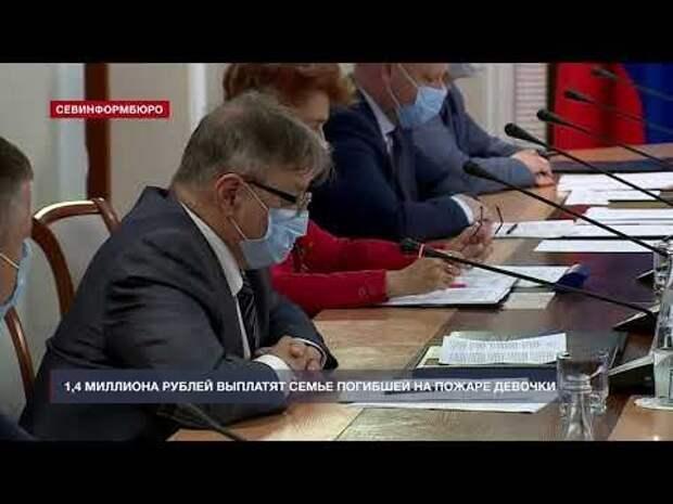 Власти Севастополя окажут материальную помощь семье погибшей на пожаре девочки