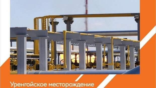 Компания Мытищ оснастила объекты Уренгойского месторождения системами электрообогрева
