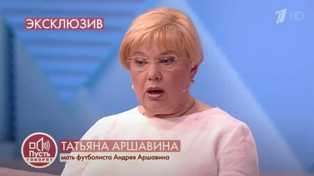 Это война: мать Аршавина раскрыла неожиданные подробности его разводов
