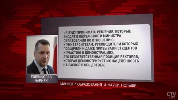 В Польше, где более 70% граждан требуют отставки Качинского, увольняют ректоров ВУЗов из-за участия студентов в протестах
